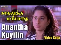 Aanantha Kuyilin Paattu Song Lyrics