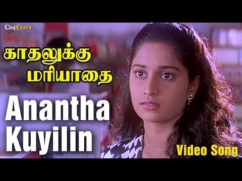 Aanantha Kuyilin Paattu Song Lyrics