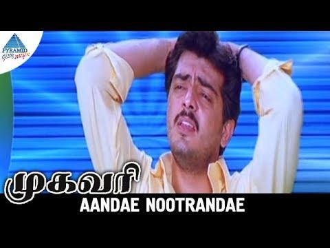 Aandae Nootrandae Song Lyrics