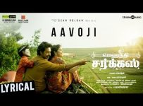 Aavoji Song Lyrics - Mehandi Circus