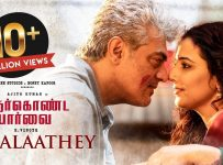 Agalaathey Song Lyrics