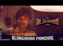 Alangaara Pandhal Song Lyrics