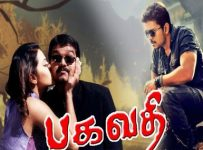 Allu Allu Song Lyrics - Bagavathi