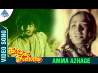 Amma Azhage Song Lyrics - Kaadhal Oviyam