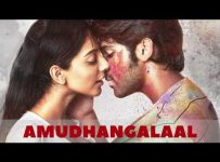 Amudhangalaal Song Lyrics - Adithya Varma