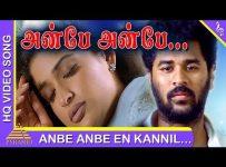 Anbe Anbe Song Lyrics - Ullam Kollai Poguthae