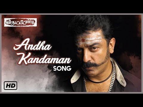 Andha Kandamani Song Lyrics