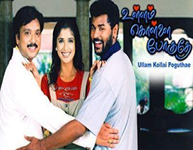 Anjala Anjala Song Lyrics - Ullam Kollai Poguthae