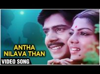 Antha Nilava Than Song Lyrics