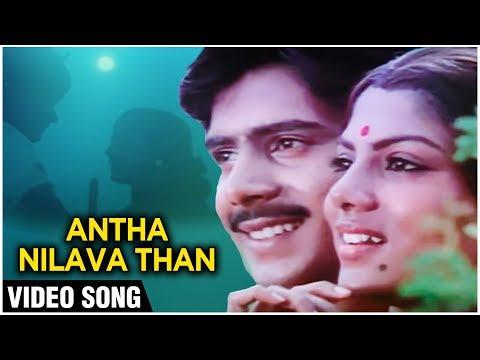 Antha Nilava Than Song Lyrics