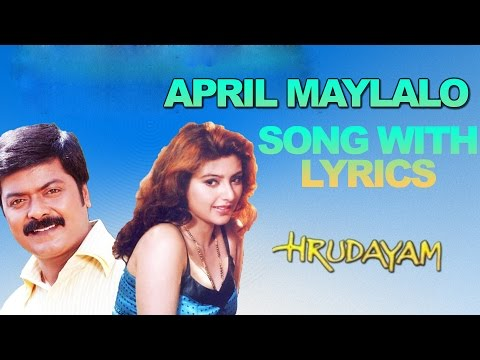 April Mayilae Song Lyrics