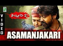 Asamanjakari-Song-Lyrics