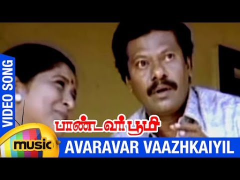 Avaravar Vazhkaiyil Song Lyrics