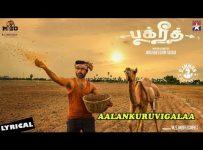 Aalankuruvigalaa Song Lyrics in Tamil