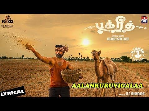 Aalankuruvigalaa Song Lyrics