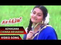 ahagana-Chinna-Devathai-Song-Lyrics