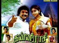 Aala Asathum Song Lyrics - Kanni Rasi