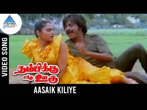 Aasai Kiliye Song Lyrics - Thambikku Entha Ooru