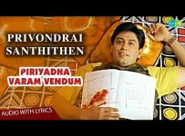 Azhagu Poonu Song Lyrics - Piriyadha Varam Vendum