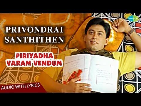 Azhagu Poonu Song Lyrics - Piriyadha Varam Vendum