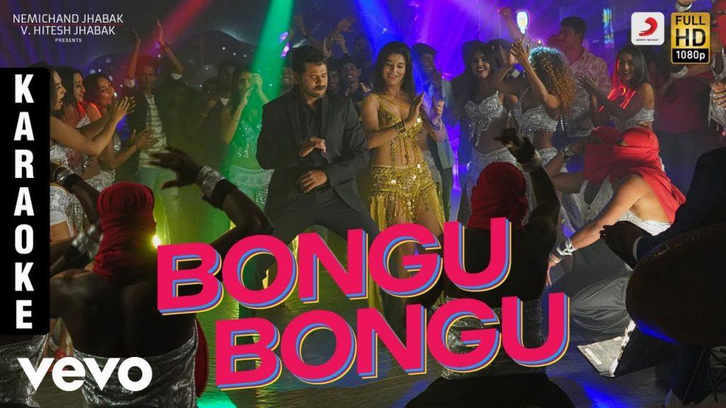 Bongu Bongu Song Lyrics
