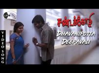 Dhavanipotta Deepavali Song Lyrics - Sandakozhi