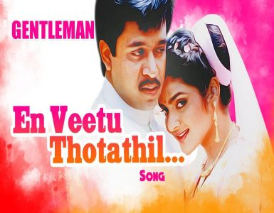 En Veetu Thottathil Song Lyrics - Gentleman