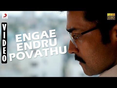 Engae-Endru-Povathu-Song-Lyrics-Thaanaa-Serndha-Koottam