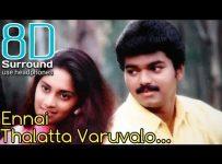 Ennai Thaalaatta Varuvaalo Song Lyrics - Kadhalukku Mariyadhai
