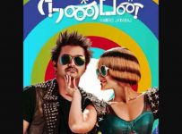 Enthan Kan Munne Song Lyrics - Nanban