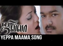 Eppa Maama Maama Treatu Song Lyrics - Jilla