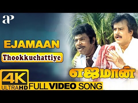 Ejamaan Kaladi Song Lyrics - Ejamaan