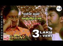 Enna Thavam Song Lyrics - Thirupaachi