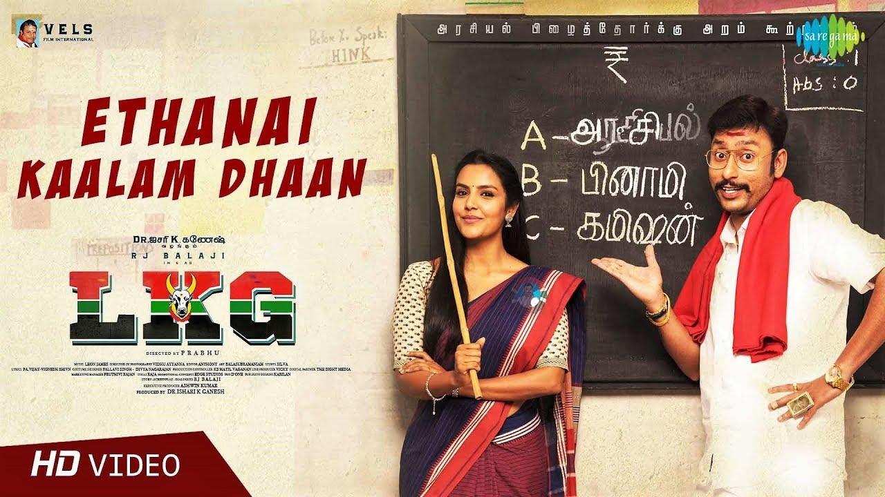Ethanai Kaalam Dhaan Song Lyric - LKG