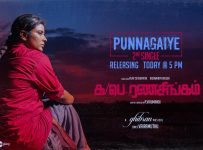 Punnagaiye mp3 song download|Ka Pae Ranasingam