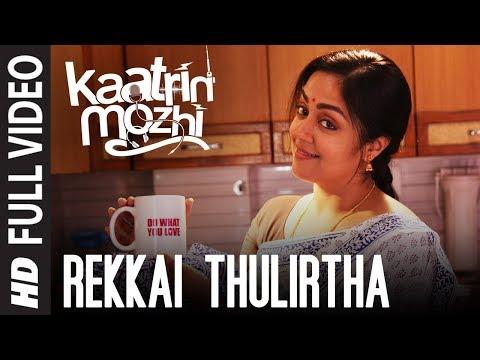 Rekkai Thulirtha – Kaatrin Mozhi | mp3 song download