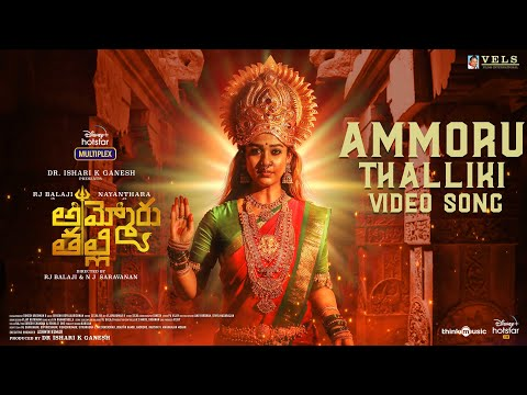 Mookuthi Amman Mp3 Song Download