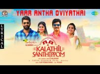 Yaar antha oviyaththai song download